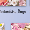 การ์ด Sweet & Fresh / Sweet & Fresh Card
